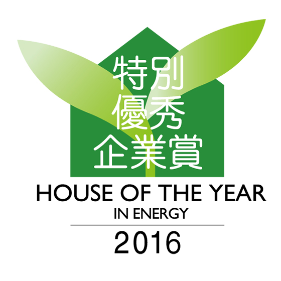 HOUSE OF THE YEAR 2016 特別優秀企業賞