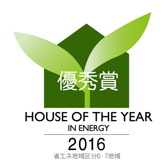 HOUSE OF THE YEAR 2016 優秀賞