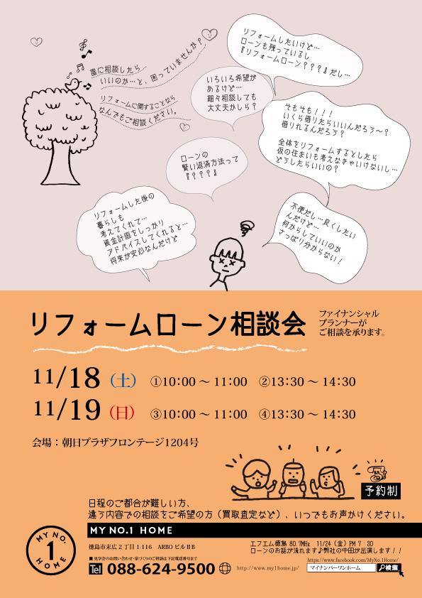 2017/11/18~19リフォームローン相談会チラシ