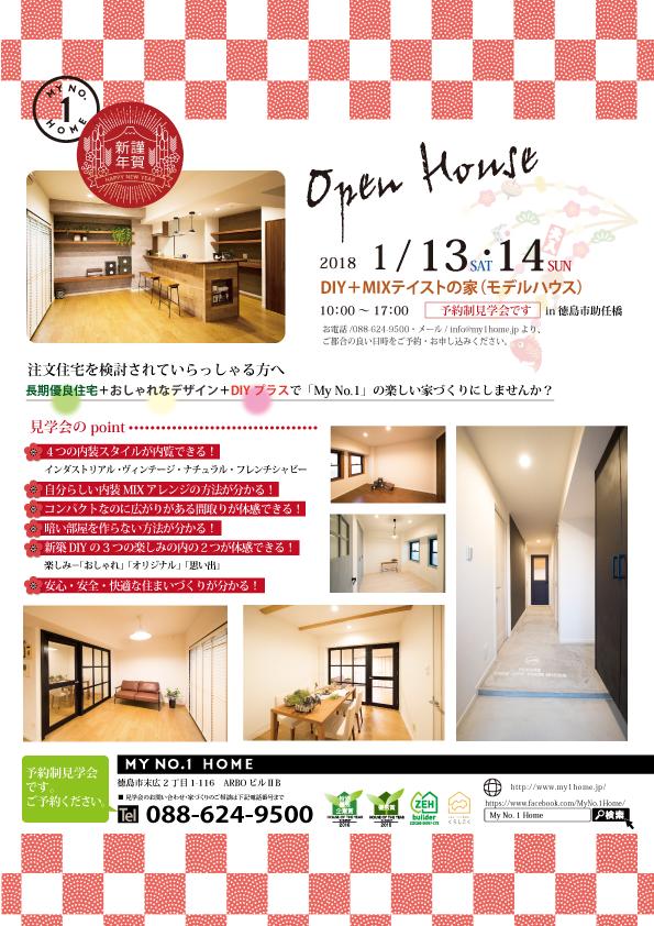 20180113~14助任橋:注文住宅内覧会