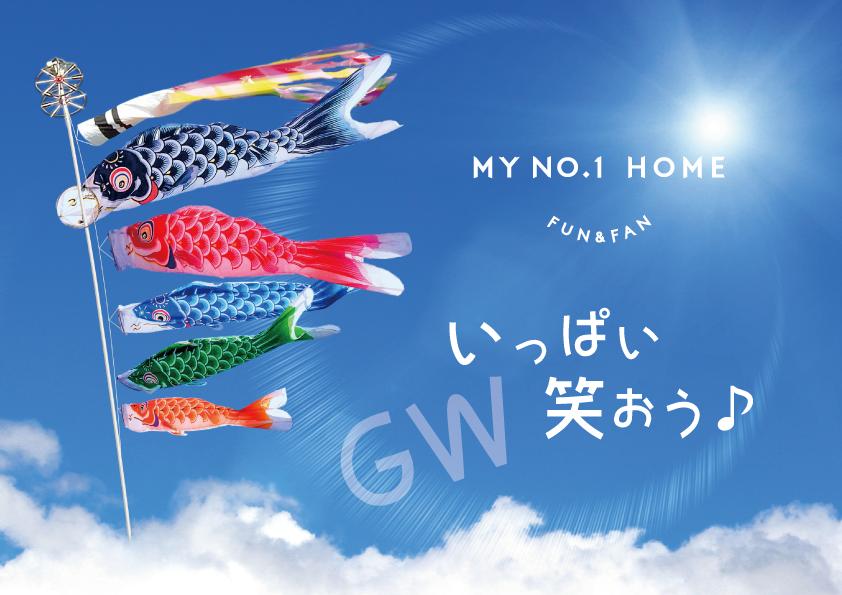 GWいっぱい笑おうMY NO.1 HOME
